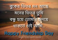 Friendship day wishes in Bengali Font 2018