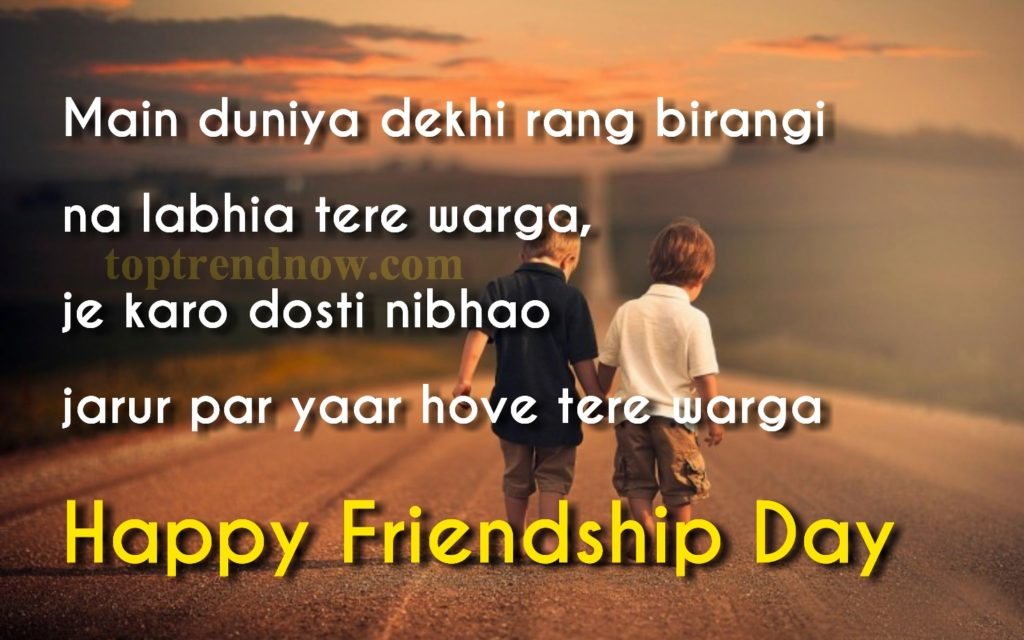 Happy Friendship Day Images In Punjabi Hd Free Download Top Trend Now
