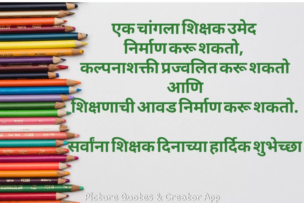Teachers day quotes in Marathi 2019