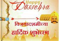 Happy Dasara Status in Marathi for Whatsapp 2018