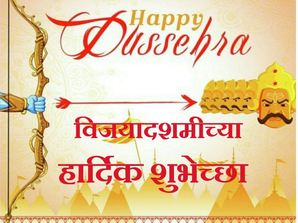 Shubh Dasara Marathi