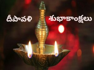Happy Diwali Wishes in Telugu 2018