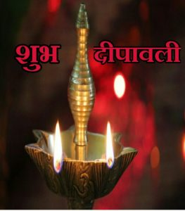 Happy Diwali Wishes in Marathi 2018