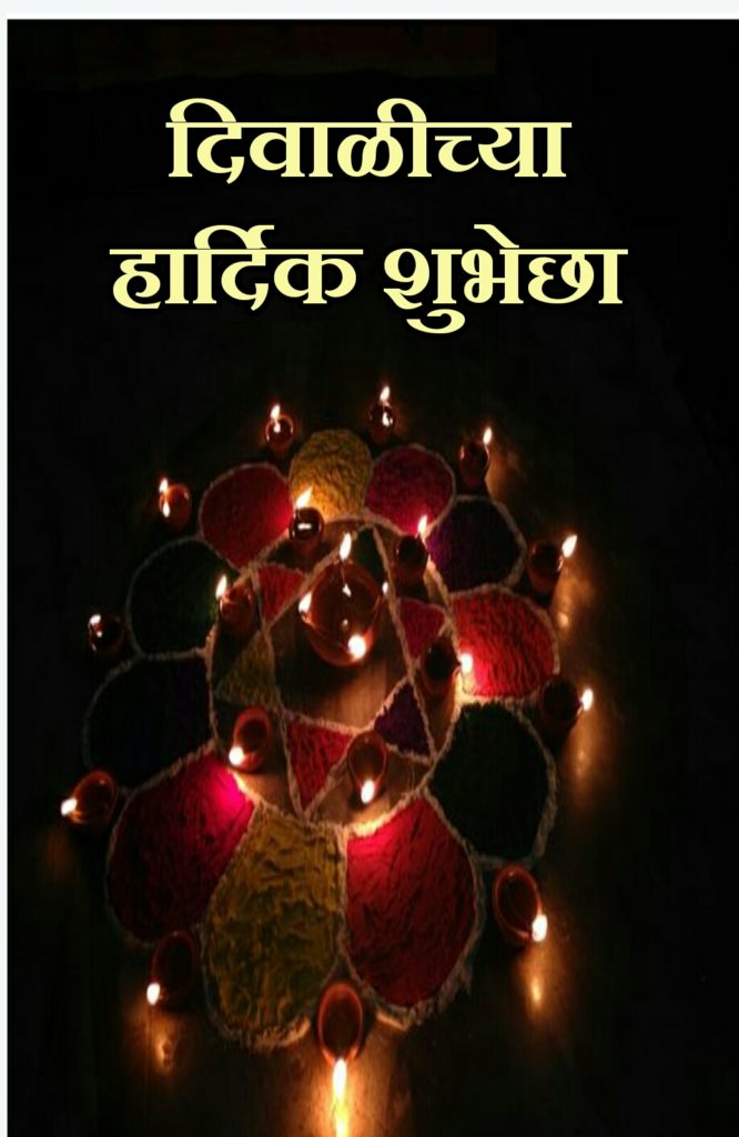 Happy Diwali Whatsapp Status in Marathi