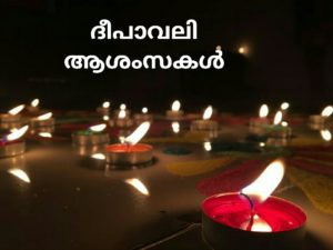 Happy Diwali wishes in malayalam 2018