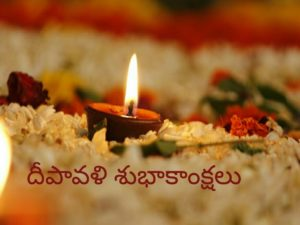 Happy Diwali Images in Telugu 2018