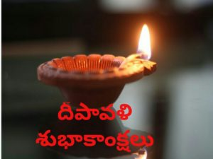 Happy Diwali Wishes Images Greetings in Telugu 2018