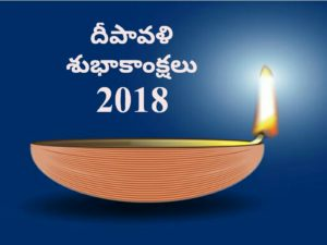 Happy Diwali Messages in Telugu 2018