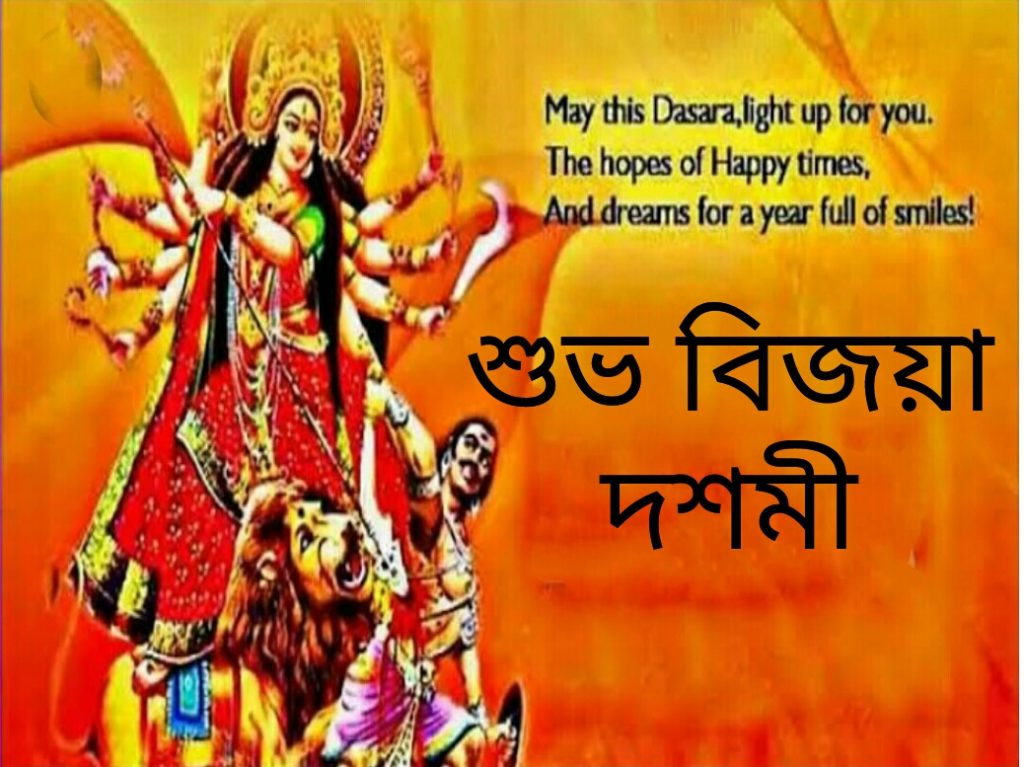 Shubho Bijoya in Bengali Font 2018 | Greetings | Images