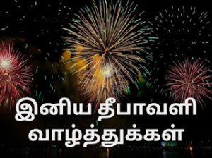 Happy Diwali Messages in Tamil Language