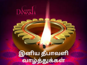 Happy Diwali Messages in Tamil 2018