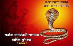 Nag Panchami Wishes in Marathi 2019