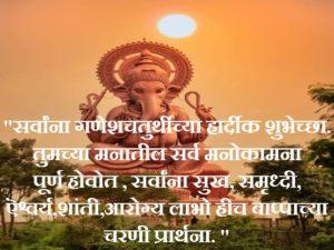 Ganesh Chaturthi Marathi Wishes 2019