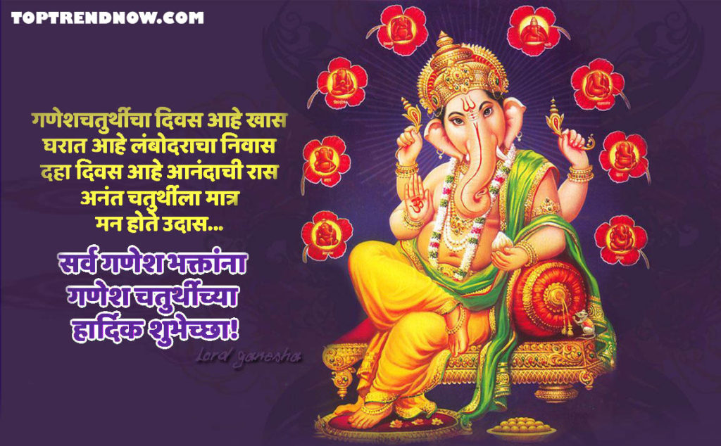 Ganesh Chaturthi Messages in Marathi 2019