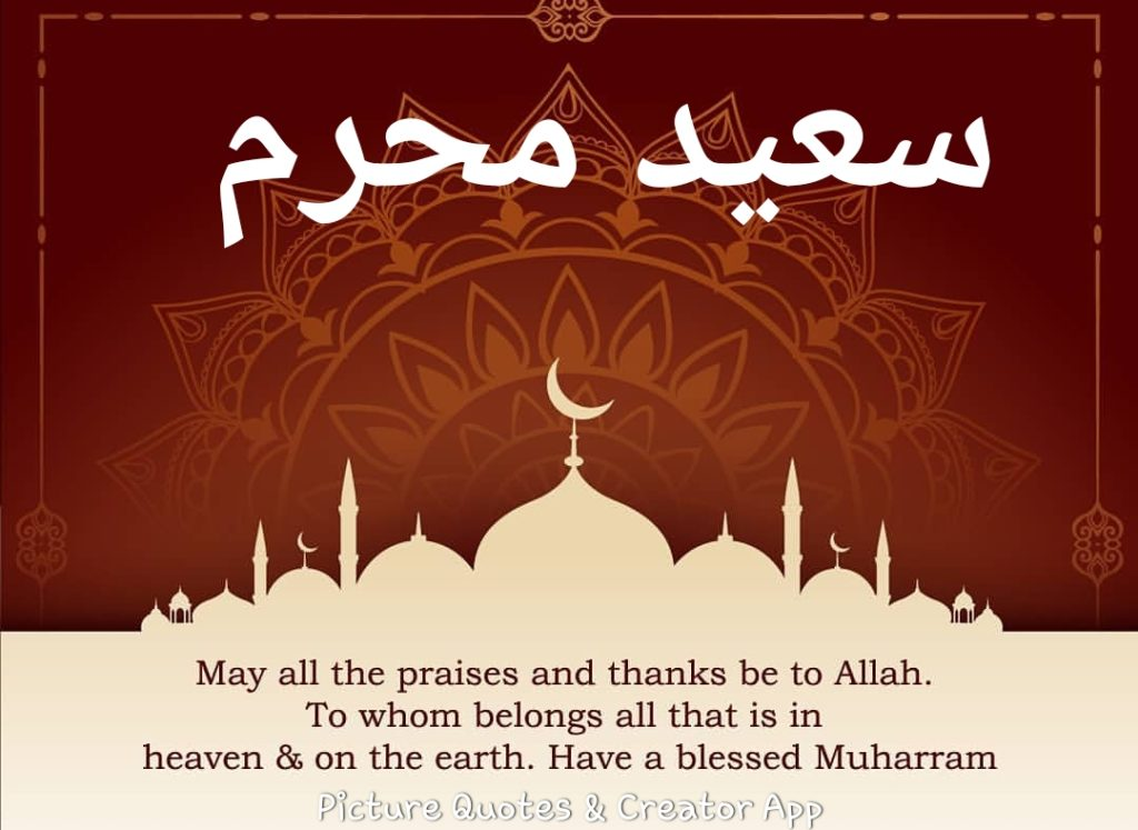 Muharram Wishes in Arabic 2019
