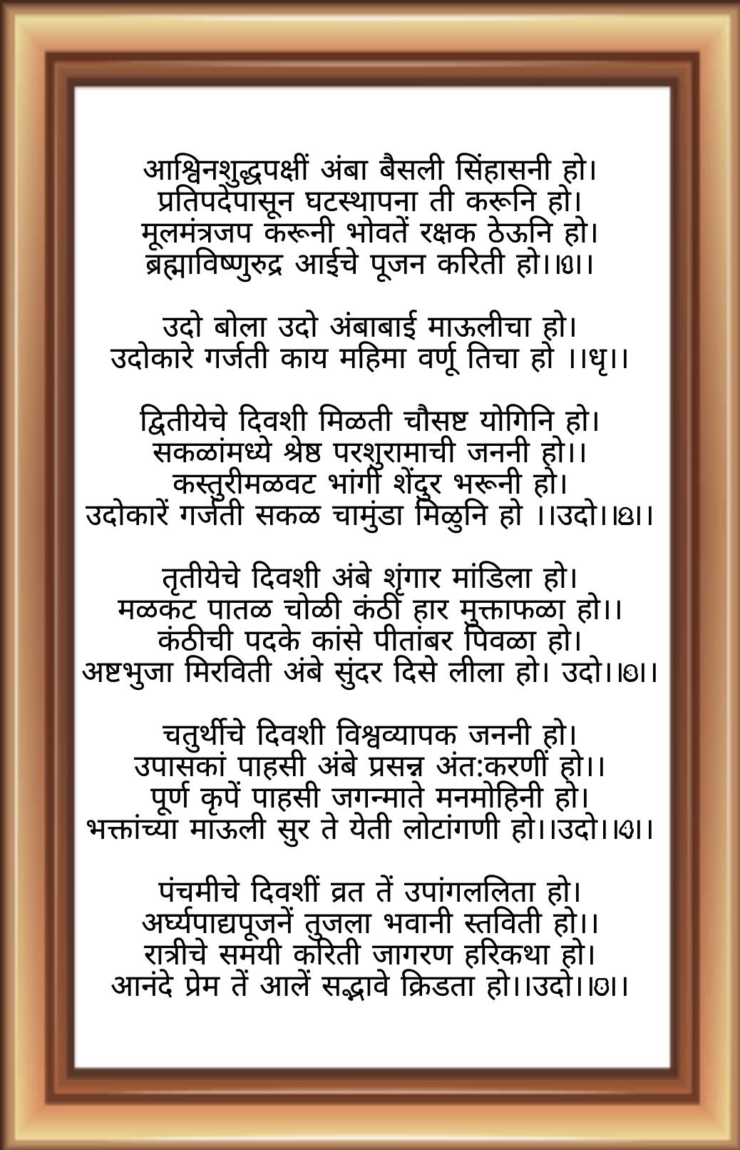 Navratri Aarti in Marathi