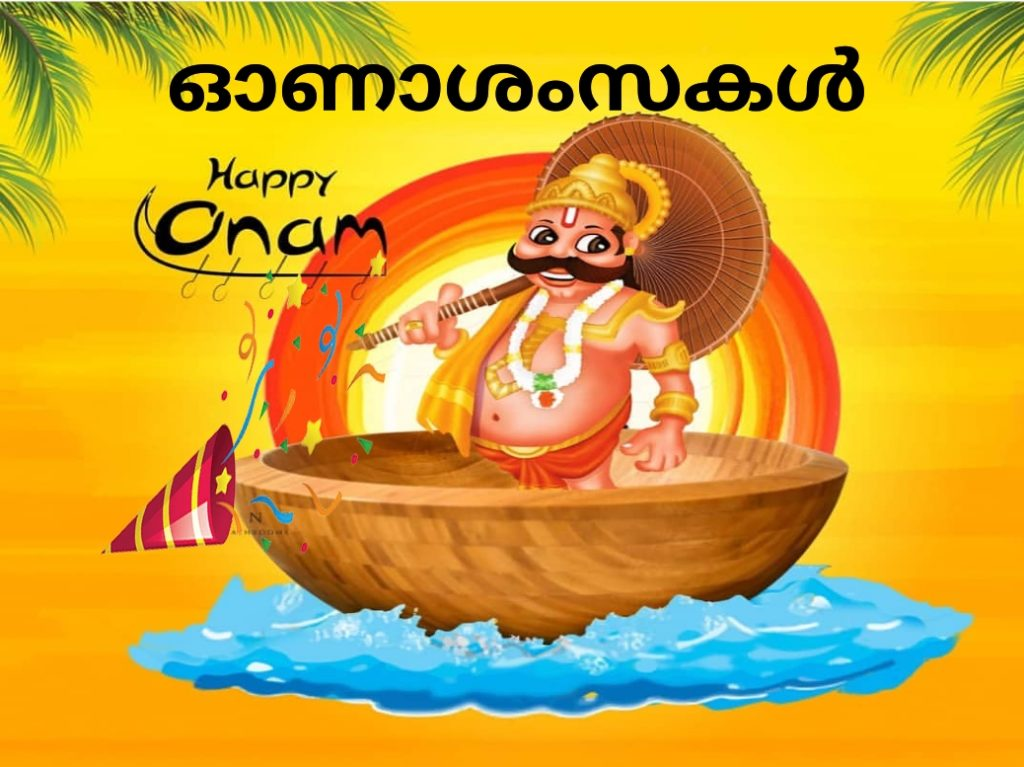 Thiruvonam Wishes in Malayalam Language 2019 | Font, text, wordings