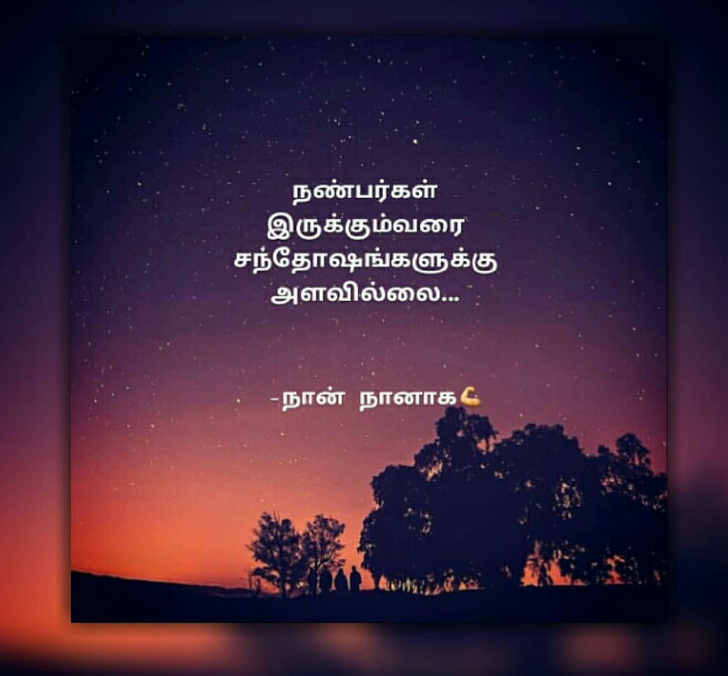 Friendship Day Whatsapp Status Tamil 2018