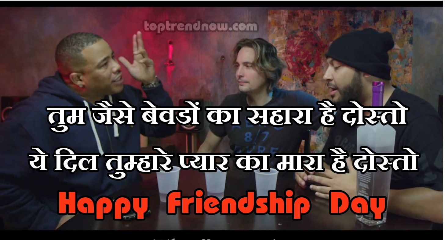 Happy Friendship Day Wishes in Hindi 2018