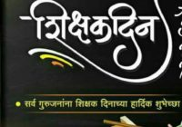 teachers day quotes in Marathi 2018