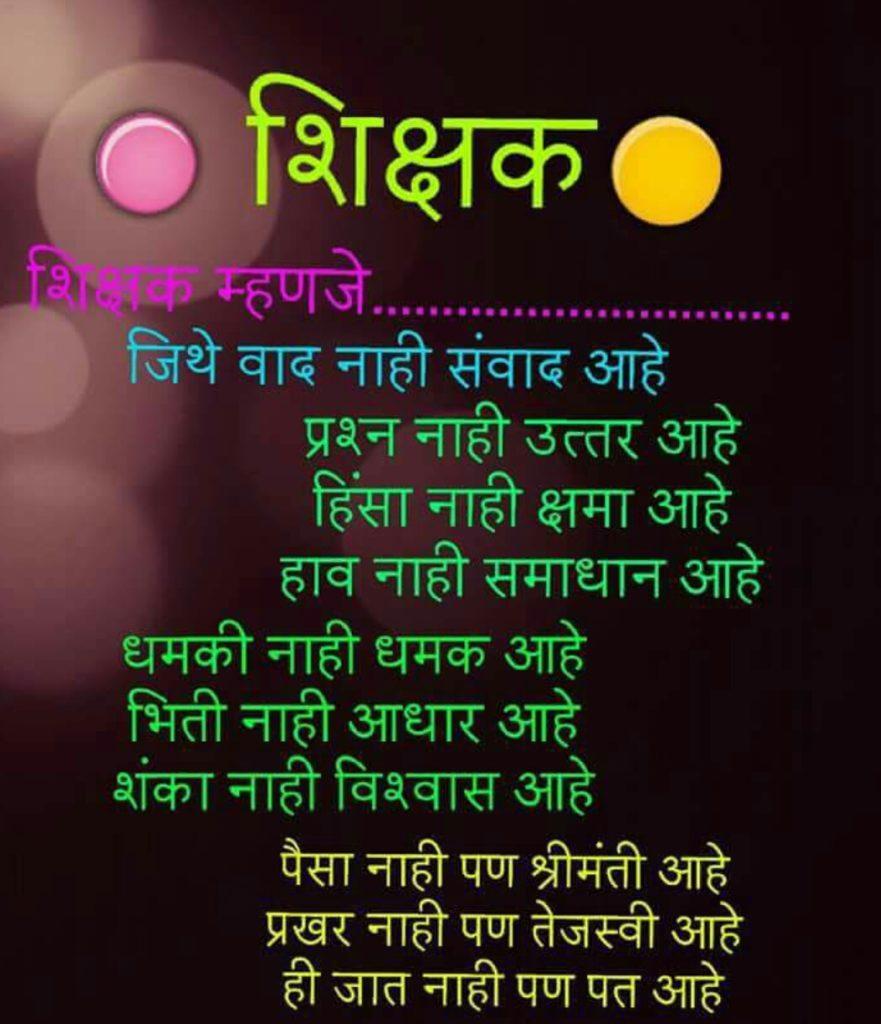 teachers day quotes in Marathi 2018