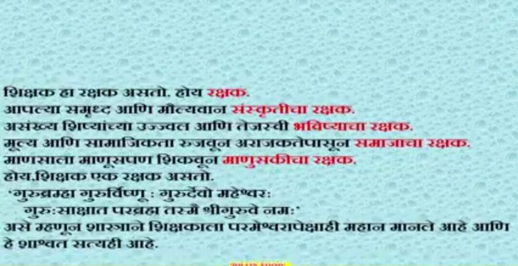 Teachers Day Speech Marathi