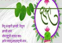 Dasara Wishes in Marathi 2018