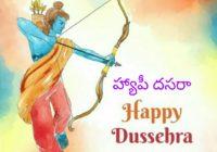 Happy Dasara Wishes in Telugu 2018 | Language | Font | Text