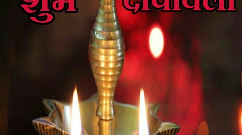 Happy Diwali Wishes in Marathi 2018