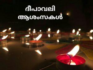 Happy Diwali wishes in malayalam 2018