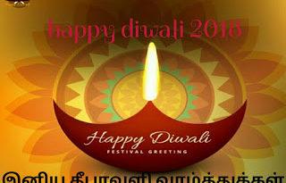Happy Diwali Wishes in Tamil 2018