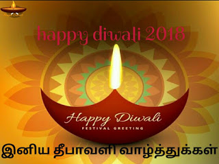 Happy Diwali Wishes in Tamil 2018