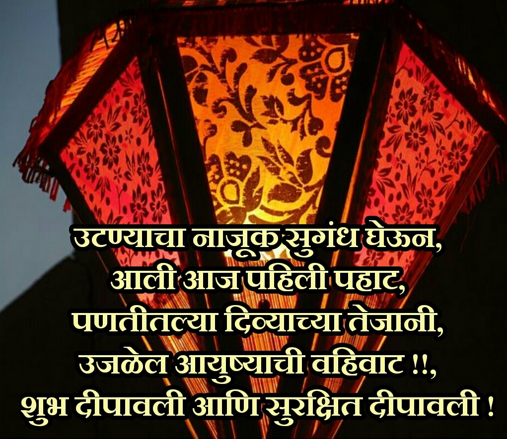 Happy Diwali Messages in Marathi 2018