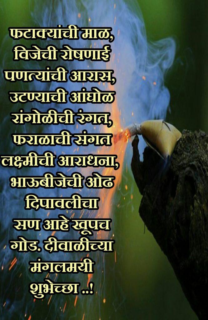 Happy Diwali Greetings in Marathi 2018