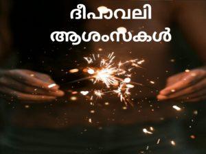 Happy Diwali WhatsApp Status In Malayalam Language 2018