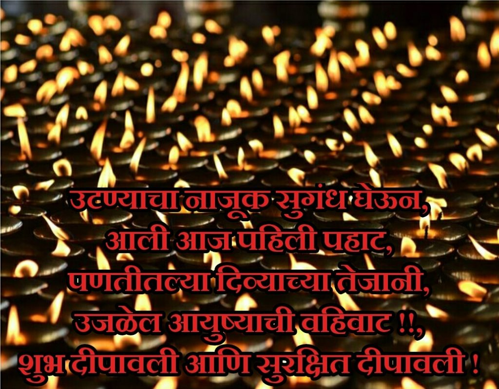 Happy Diwali Images in Marathi 2018