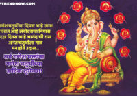 Ganesh Chaturthi Messages in Marathi 2019