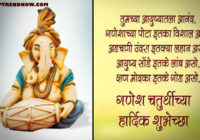 Ganesh Chaturthi Wishes in Marathi 2019