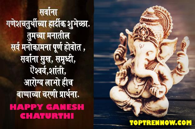 Ganesh Chaturthi 2019 Marathi Images