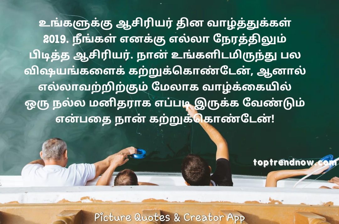 Happy Teachers Day 2019 Quotes in Tamil