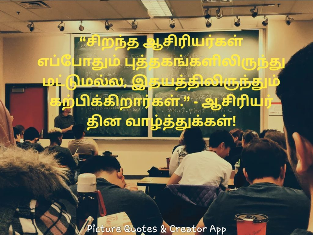 Tamil Quotes for Teachers Day 2019