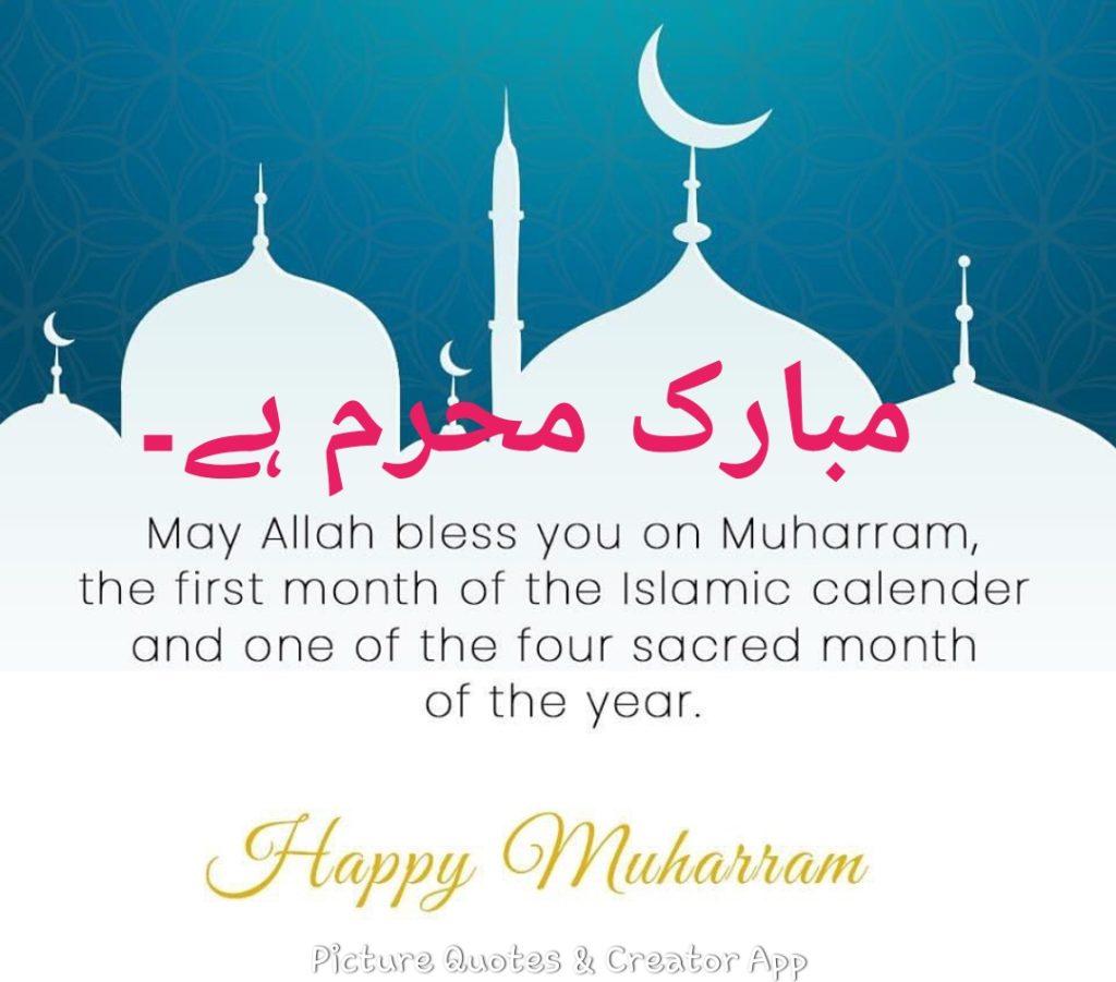 Muharram Wishes in Urdu 2019