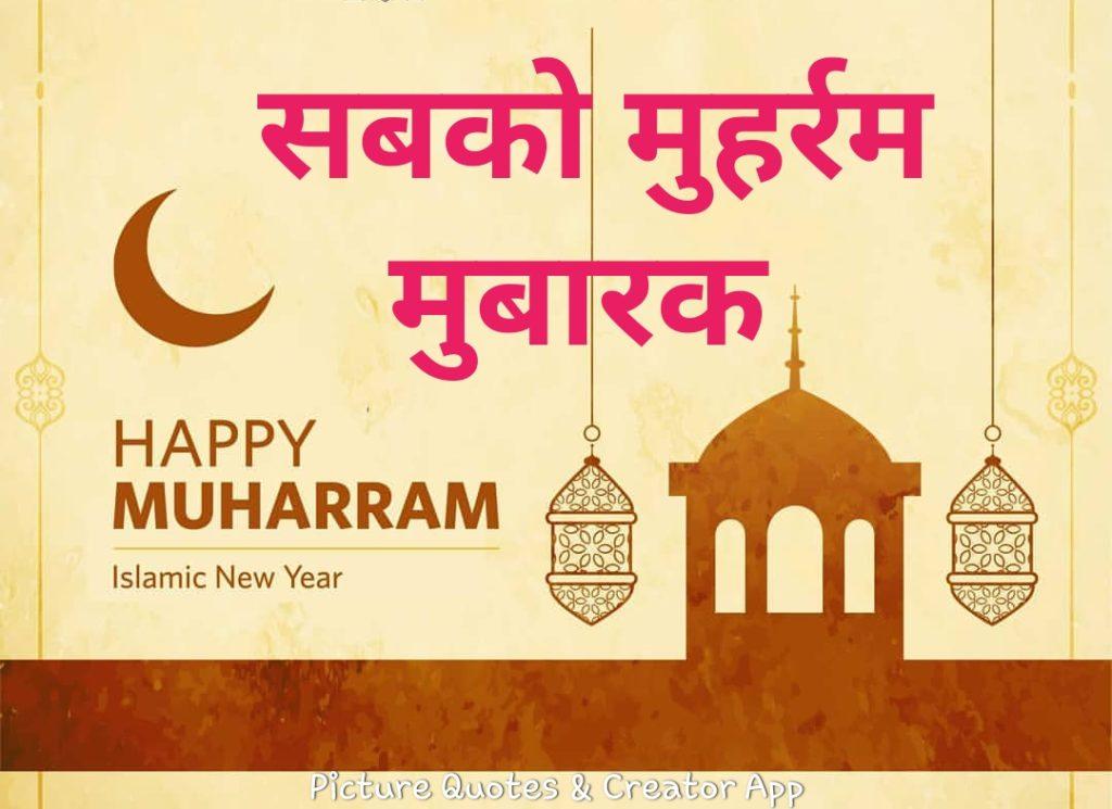 Muharram Wishes in Hindi 2019