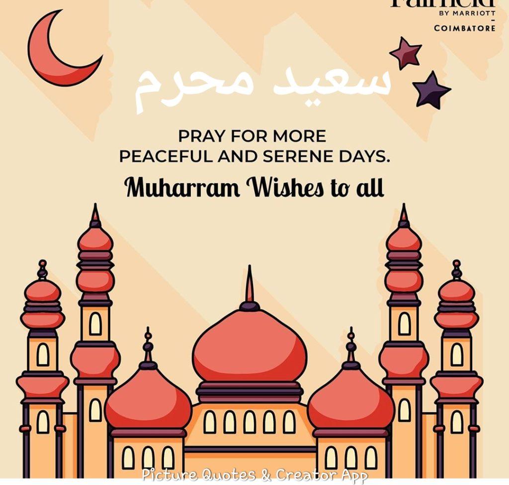 Muharram Wishes in Arabic 2019