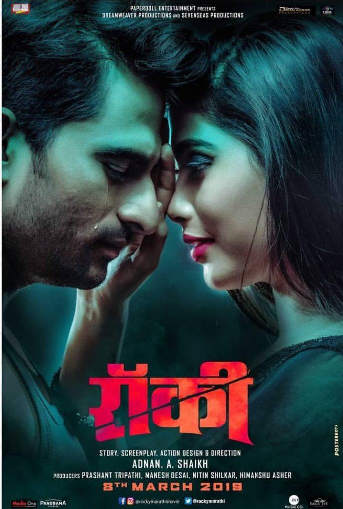 Akshaya Hindalkar Marathi Movie Rocky