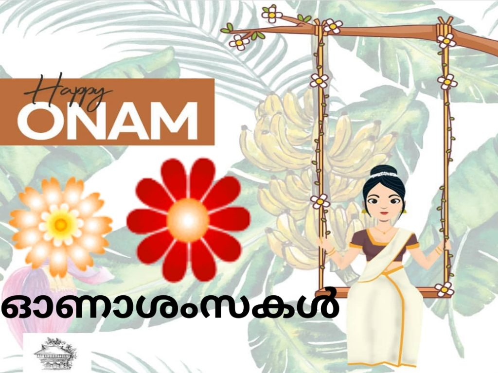 Thiruvonam Quotes in Malayalam Language 2019 | Font, text, wordings